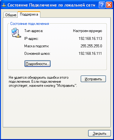 Настройка сети Windows XP