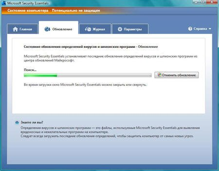 Антивирус Microsoft Security Essentials