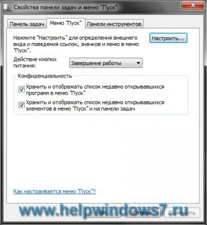 Внешний вид и полная настройка меню Пуск в Windows 7