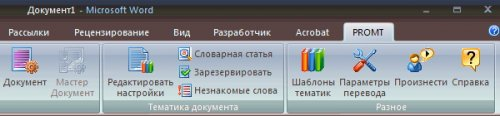 Если панель PROMT не отображается в MS Office 2007