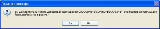 Решение проблем с кодировкой в Windows XP/Vista/7