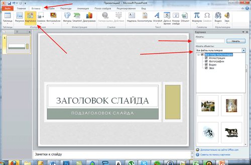 Программа для презентаций microsoft office powerpoint на windows 10