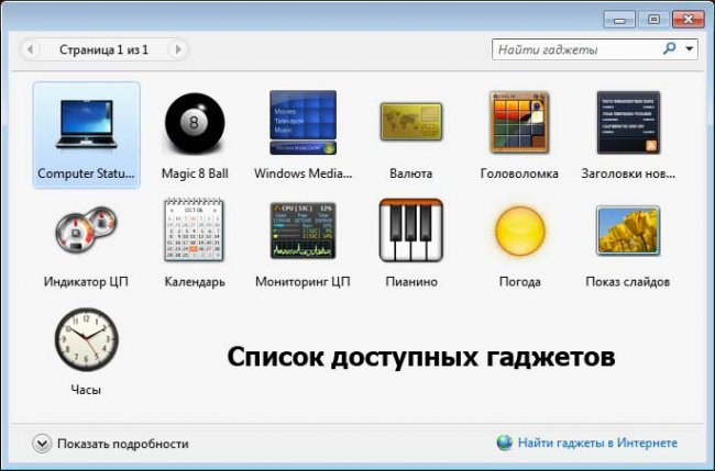 Виджеты windows 7 и гаджет windows 7