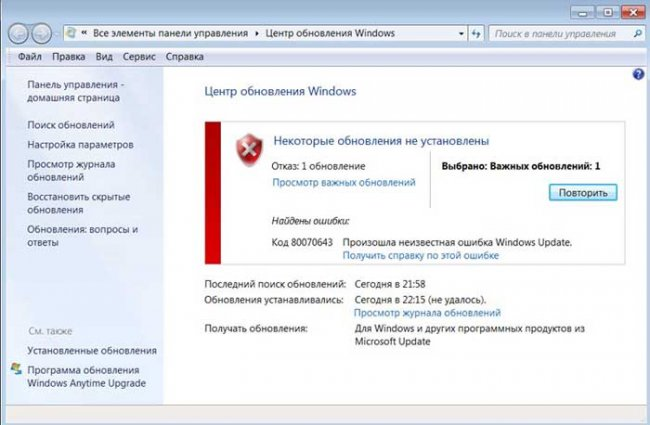 Нужно ли обновлять Windows 7?