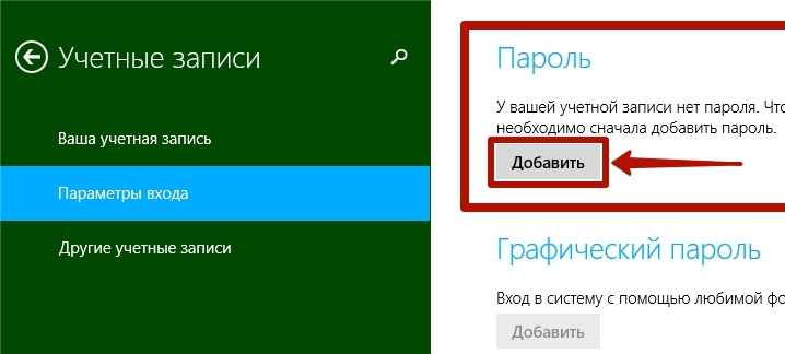 Как сделать вход в систему без пароля windows 8