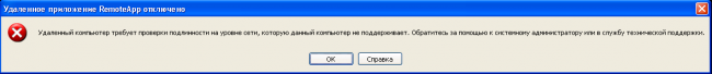 Использование удаленных приложений RDS на Windows XP