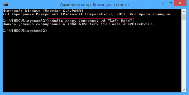 Как добавить безопасный режим в меню загрузки Windows 8/10